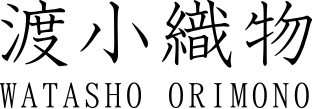 渡小織物 / WATASHO ORIMONO